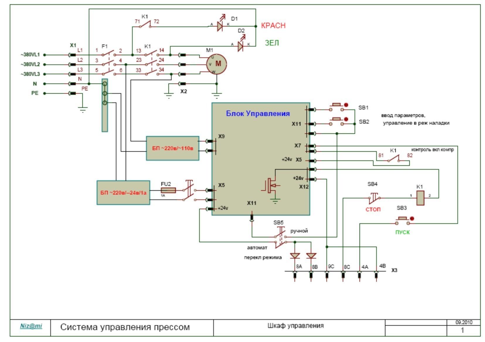 Электрическая схема управления гидравлика